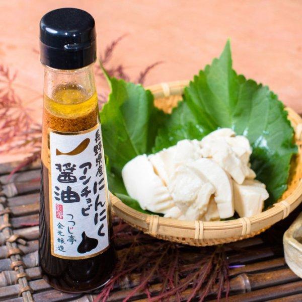 画像1: にんにくアンチョビ醤油 (1)