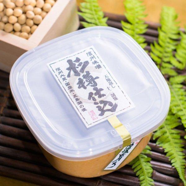 画像1: 杉樽仕込味噌 (1)